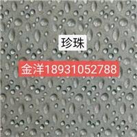 镶嵌平安彩票pa99.com-珍珠压花平安彩票pa99.com