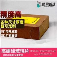 供应各种规格高硼硅玻璃镜片/0.5/0.7/量大更优惠