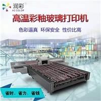 高溫彩釉大地棋牌游戲開獎打印機  廣州傲彩 GL-2513