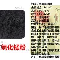 玻璃著色二氧化錳粉   二氧化錳粉80-325目