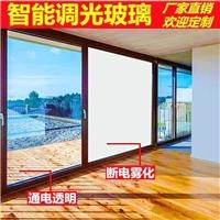 广州智能调光玻璃 通电透明断电蒙砂 可深加工定制