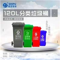 重庆工厂分类垃圾桶  120L带轮揭盖式塑料垃圾桶