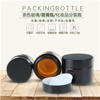 直銷茶色膏霜瓶,透明面霜瓶,蒙砂眼霜乳液瓶