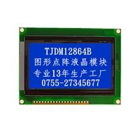 12864液晶屏LCD显示屏工厂直供产品