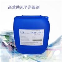 基材润湿剂 ECO-3747水性表面活性流平剂