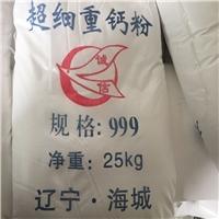 遼寧鈣粉廠家  重鈣粉  白云石粉
