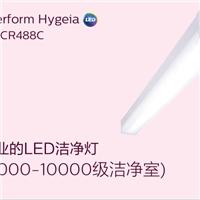 飞利浦CR488B CR488C LED洁净室灯盘