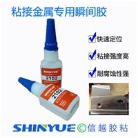 PE塑料粘接金屬專項使用快干膠水SY-2102-信越膠水