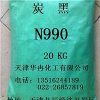 炭黑N990,還原劑專用炭黑N990