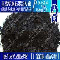 高纯石墨 高纯石墨供应 电池用高纯石墨粉