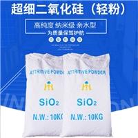 二氧化硅sio2 不饱树脂轻粉 白炭黑SiO2
