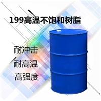 亚邦199不饱和树脂用于有较高耐热的玻璃钢制品