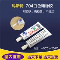 704硅橡胶 白色 耐高温 704电子硅胶 绝缘密封胶水