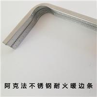 阿克法不锈钢 玻纤 复合式暖边条