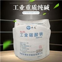 大量供应工业级重质纯碱  物质材料   河南中天牌纯碱