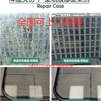 建筑门窗玻璃烫伤修复工具快速修复
