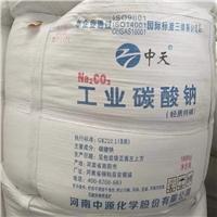 国标工业级轻质纯碱 河南中天物质材料