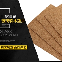 玻璃防滑墊軟木墊泡棉橡膠EVA墊片標簽修腳棉配套江蘇