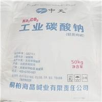 大量供应工业级轻质纯碱   中天牌物质材料  50公斤
