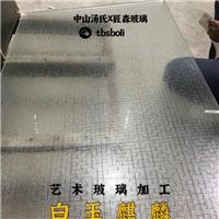 中山汤氏白玉麒麟艺术玻璃餐桌