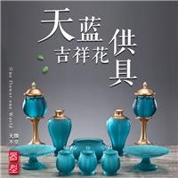 廣州琉璃佛具批發廠家 琉璃佛教用品 琉璃供佛燈香爐