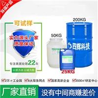 四辉科技【SAFAE】防指纹油 不易黄变 起皮 粉化 环保