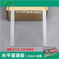 適用北京六一蛋白凝膠電泳 DYCZ-25D平板制膠板