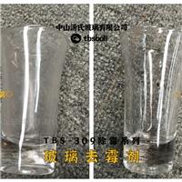玻璃去霉剂TBS-309除霉清洁