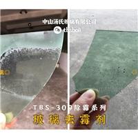 玻璃发霉(也称反碱)请使用玻璃去霉剂