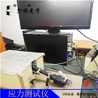 日本玻璃表面应力测试仪