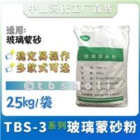 TBS-306玻璃蒙砂粉使用方法