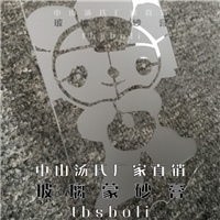 平板玻璃丝印蒙砂膏TBS-307蚀刻蒙砂印刷