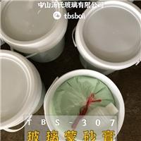 玻璃丝印蒙砂油墨TBS-307玉砂膏