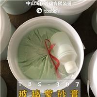 广东玻璃蒙砂膏厂家成批出售