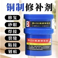 JD-114铜质修补剂 铜质划伤气孔砂眼工业修补剂厂家