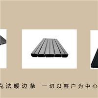 阿克法暖邊條 暖邊間隔條 不銹鋼間隔條