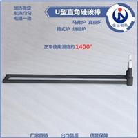 U型直角硅碳棒高温加热棒电热棒工业炉马弗炉