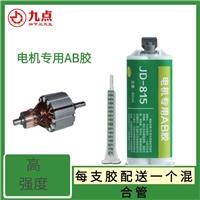 九点牌电机AB胶 电机零件粘接专项使用AB胶厂家