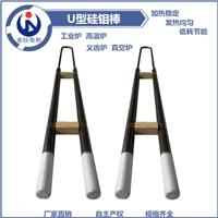 高温窑炉加热棒U型硅钼棒义齿炉马弗炉Φ12/24出口品质