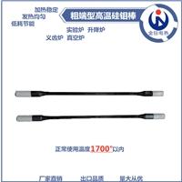 中国科学院清华大学实验室专项使用粗端型高温硅钼棒加热管