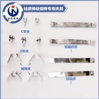 硅碳棒硅钼棒卡子夹子夹具铝箔/铝编织带导电带 连接带