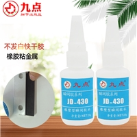 橡胶力度强快干胶 JD-430橡胶粘硅胶低气味快干胶厂家