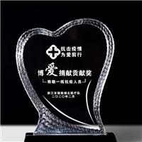 抗击疫情爱心捐赠善款水晶奖牌