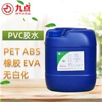 PVC塑料防水胶水 九点牌PVC粘ABS塑料耐寒胶水厂家