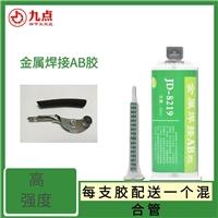 JD-8219金属焊接AB胶 金属粘接替代焊接力度强AB胶厂家