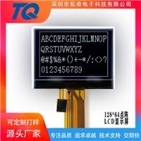 12864液晶模块1.8寸单色屏图形点阵定制