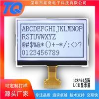 12864点阵屏试验仪器液晶显示模块