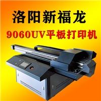 UV6090多功能平板打印机 多功能平板打印机