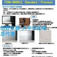 維修FSM-6000L儀器-日本原裝玻璃表面應力儀保修一年