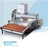 MLQ-2500A玻璃清洗機